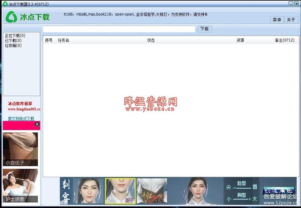 冰点文库下载器 v3.24 绿色版 Windows 第1张