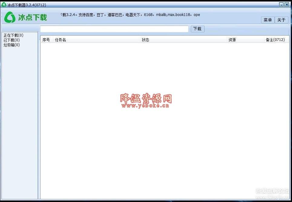 冰点文库下载器 v3.24 绿色版 Windows 第2张