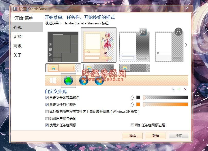 芙兰朵露橙白色透明Win7+10主题 Windows 第8张