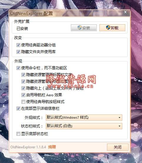 芙兰朵露橙白色透明Win7+10主题 Windows 第9张