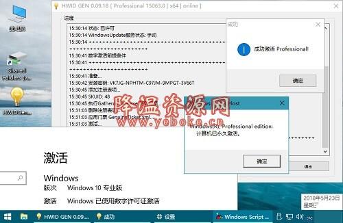 HWIDGen激活软件 v40.08 汉化版 Windows 第1张