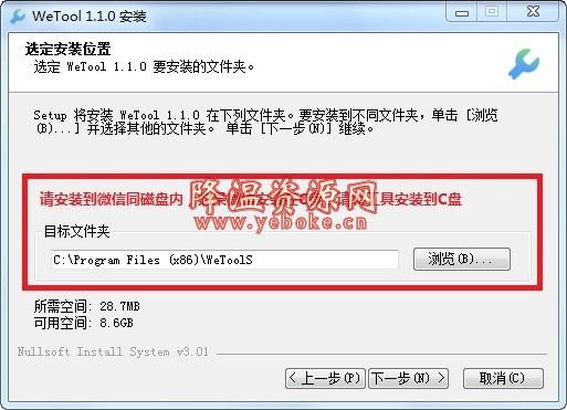 微信wetool管理工具 微信管理工具 Windows 第5张