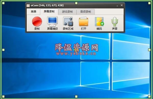 oCam屏幕录像工具 v455 破解版 电脑录屏软件 Windows 第1张