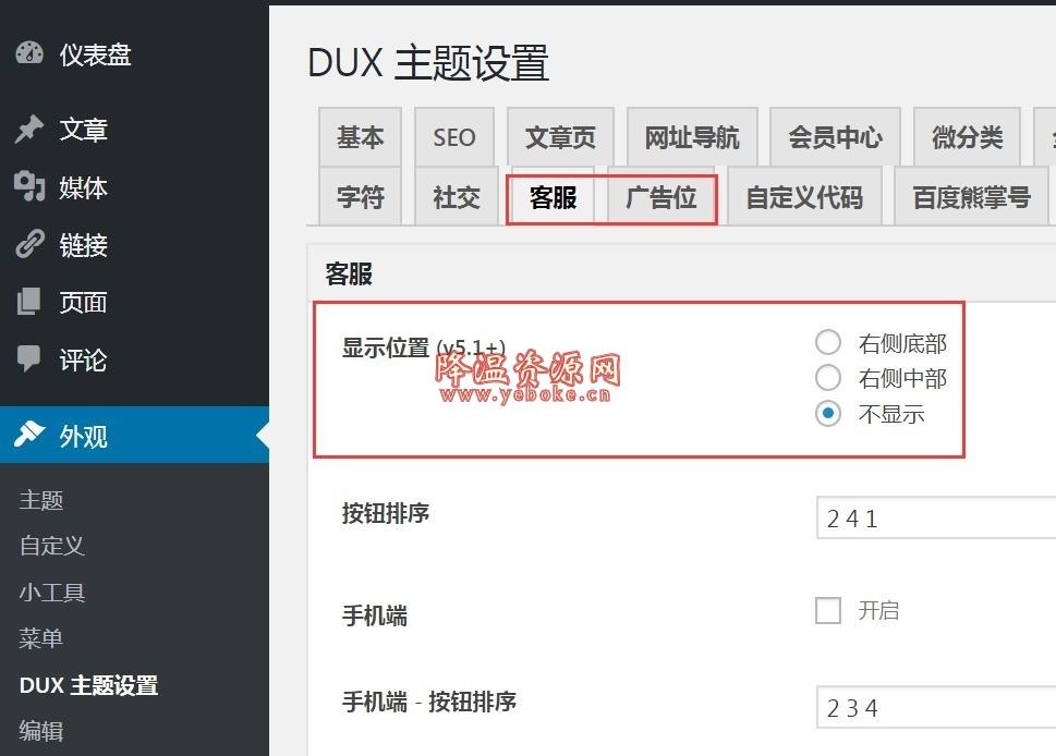 WordPress大前端dux5.2 解锁版 待更新