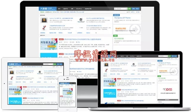 wordpress大前端D8 5.1 完美破解版 Windows 第1张