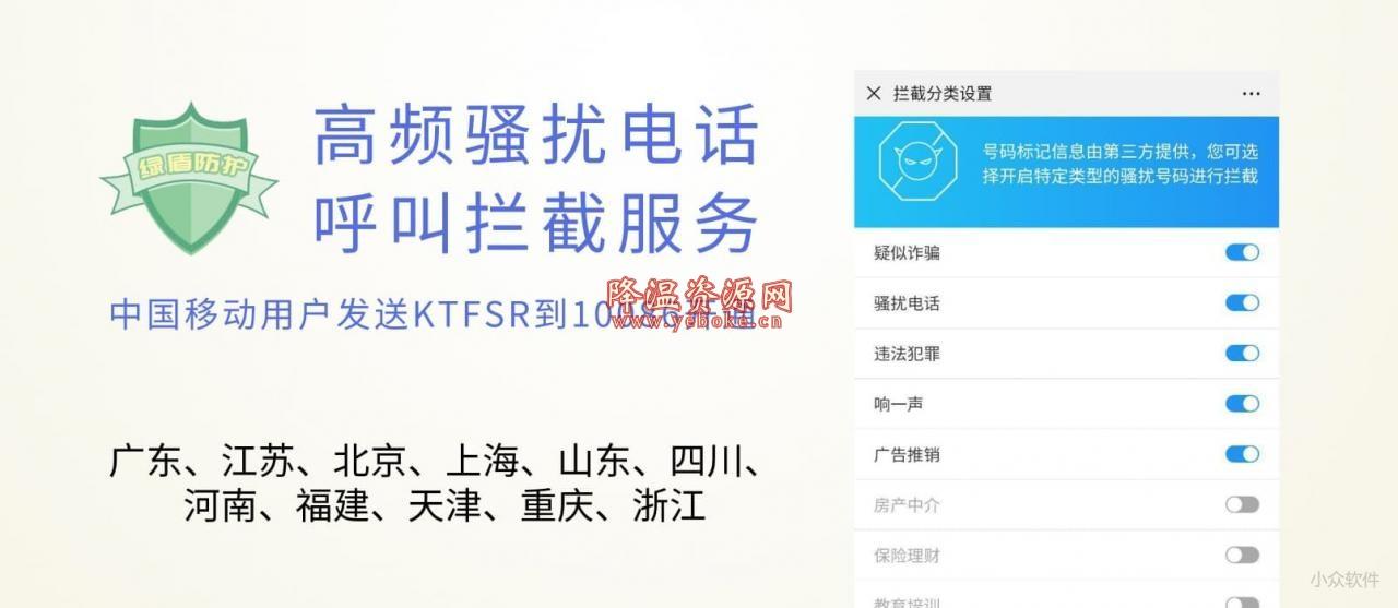 中国移动免费提供绿盾拦截服务 让你免骚扰电话的打扰 新闻热点 第1张