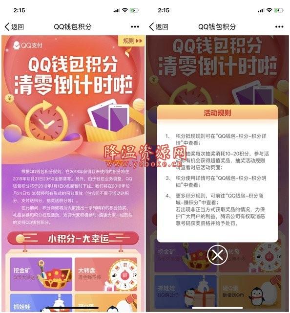 QQ钱包积分为什么清零?QQ钱包积分清零倒计时 新闻热点 第1张