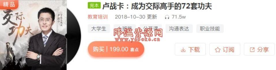 卢战卡:成为交际高手72套交际功夫百度云免费下载 新闻热点 第1张