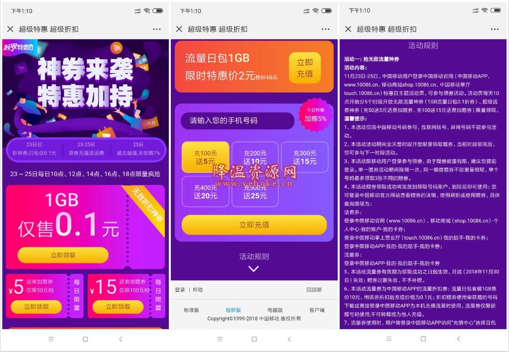 中国移动0.1元1G流量免费领取活动地址 活动资讯 第1张