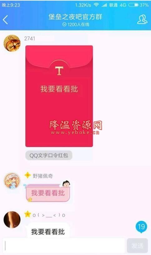QQ发我要看看批举报封号7天教程 新闻热点 第1张