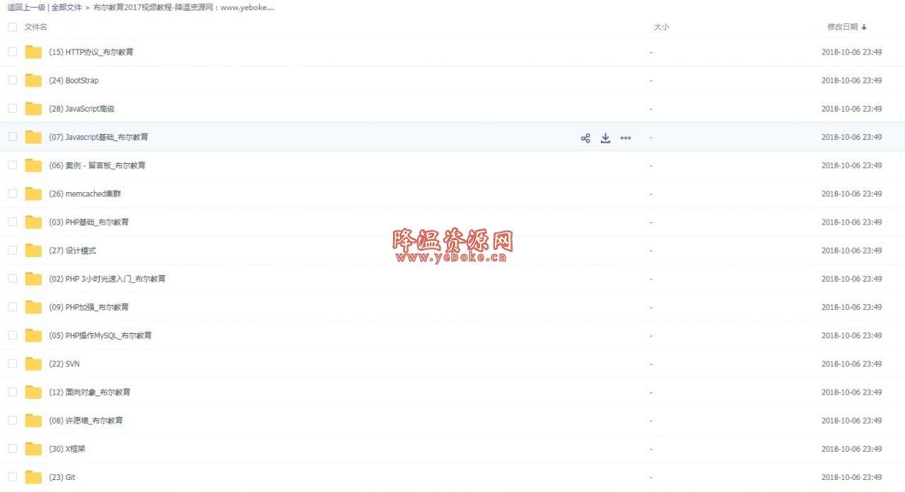 2017布尔教育php视频百度云下载 让你成为php大神