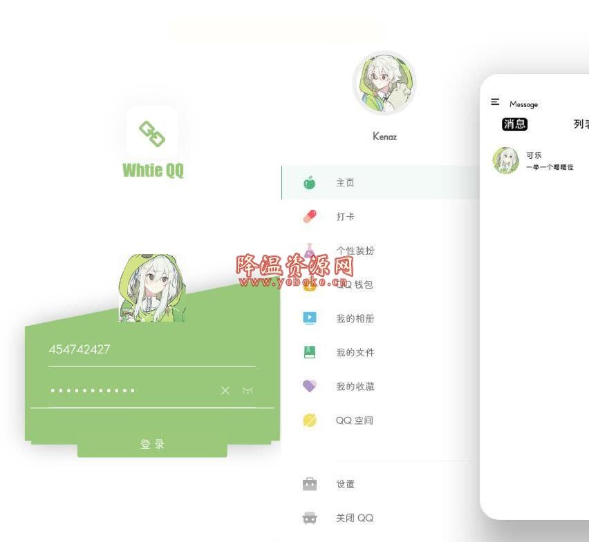 安卓手机QQ v7.9.1 美化修改版 Android 第1张