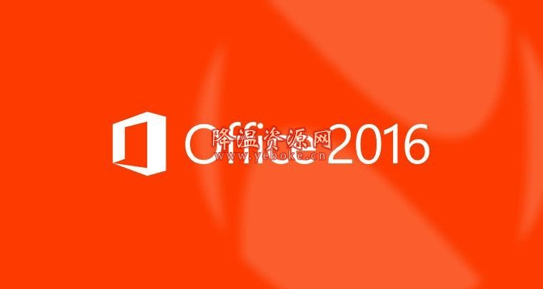 Office 2016 绿色精简版_office 2016 激活版下载