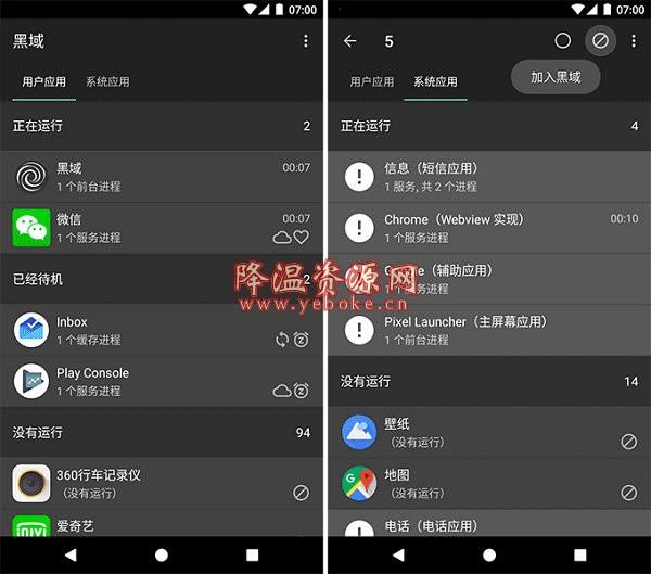 黑域(黑阈) v3.5.8 安卓版 Android 第1张