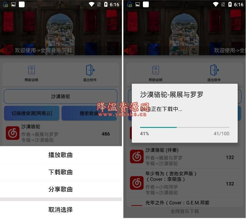全网音乐免费下载软件 Android 第2张