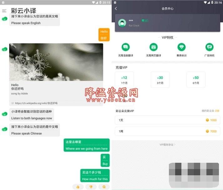 彩云小译 v2.3.1 破解版 Android 第1张