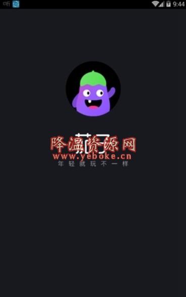 老茄子 v4.0 最新版 Android 第1张