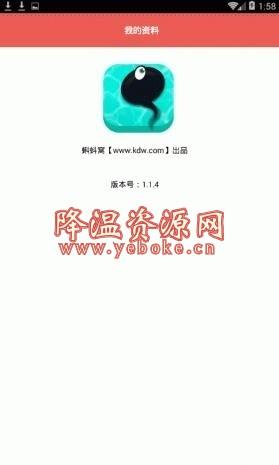 蝌蚪窝 v5.0 最新版 Android 第1张