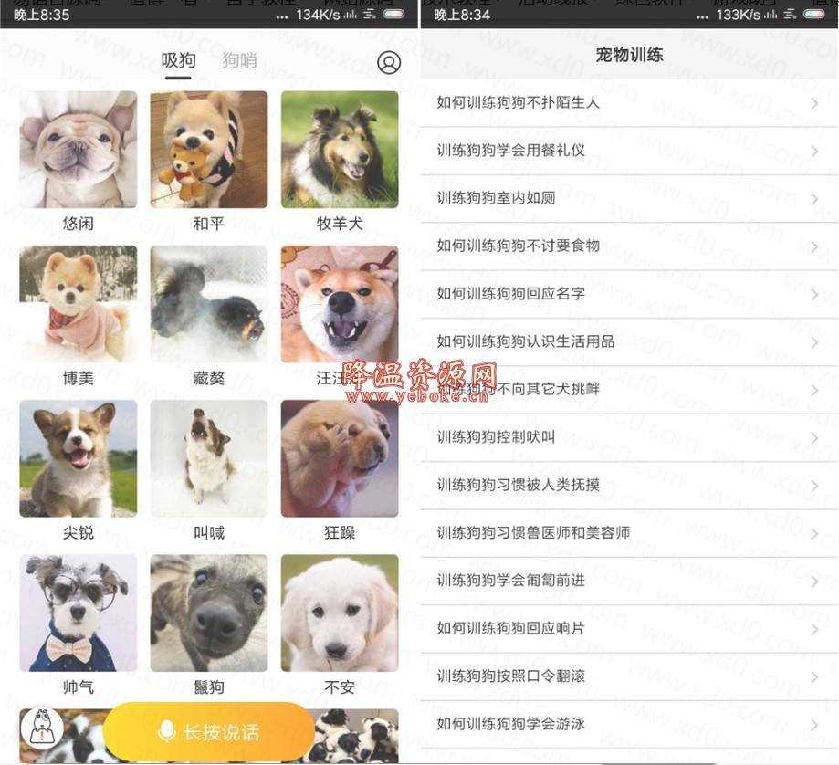 人狗猫交流翻译器 安卓版 Android 第1张