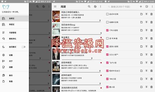 阅读 v2.19 解锁版 Android 第1张