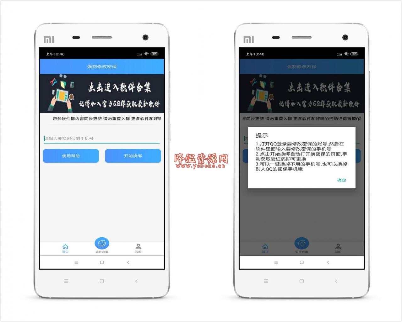 强制修改qq密保手机软件 Android 第1张