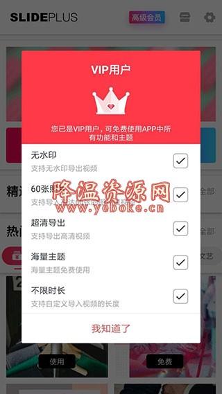 小影记 v3.0 解锁版 Android 第1张