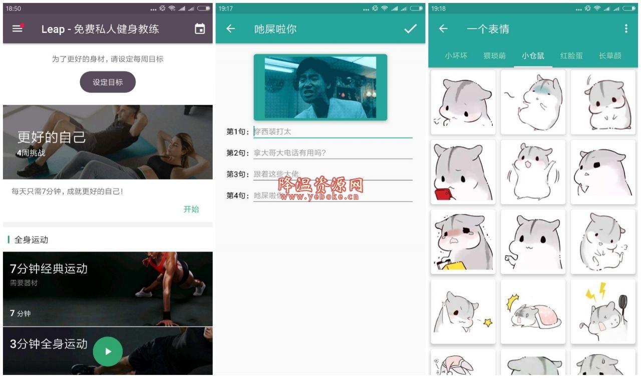 健身教练 v2.0 破解版 Android 第1张