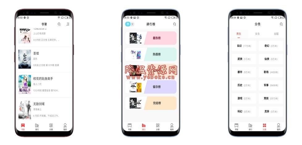 快读小说 v5.0 最新破解版 Android 第1张