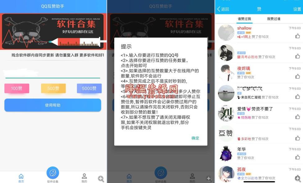 qq互赞助手 v2.0 安卓版 Android 第1张