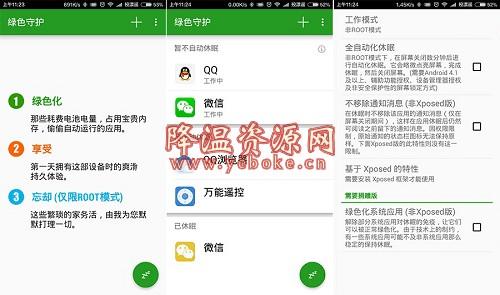绿色守护 v4.6.3 高级版 Android 第1张