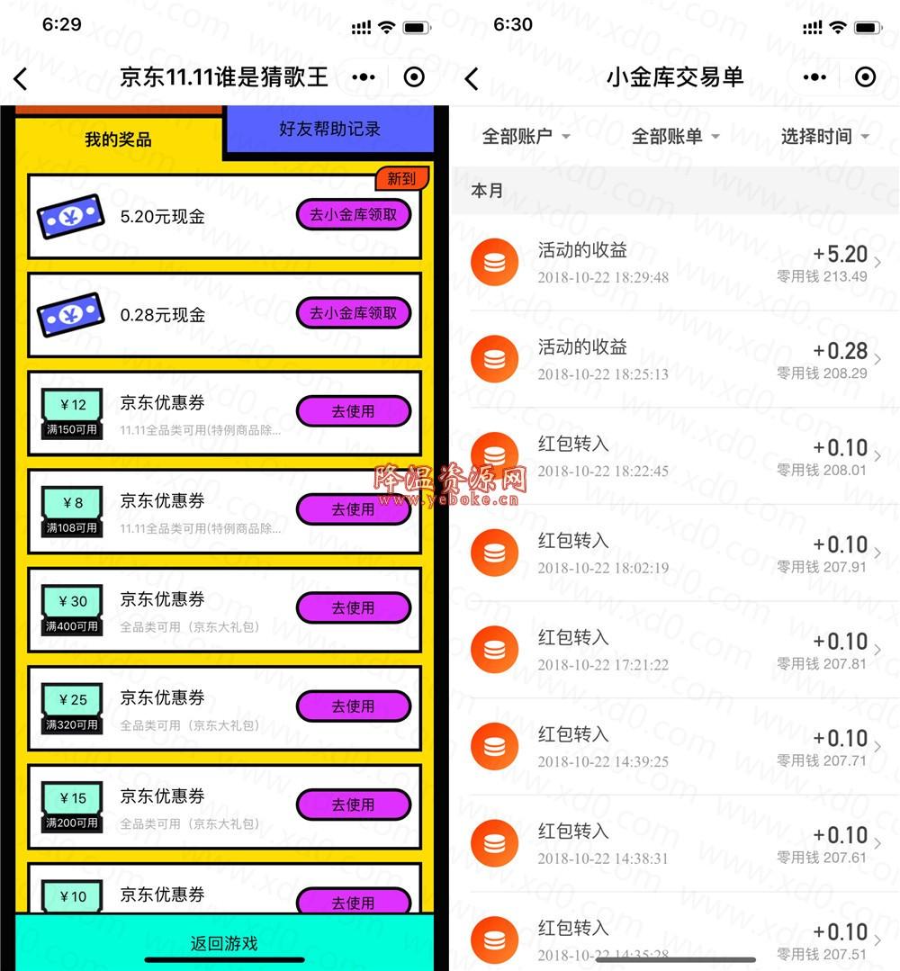 京东11.11谁是猜歌王得现金 活动资讯 第1张
