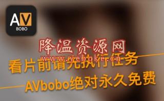 AVbobo v1.0 破解版 Android 第1张