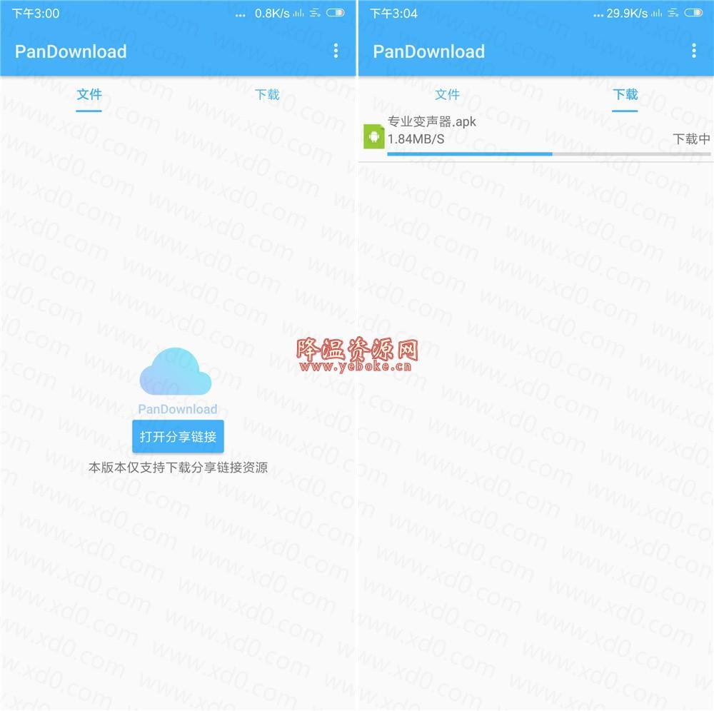 PanDownload 安卓免费版 Android 第1张