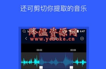 音频提取器 v1.1.7 破解版 Android 第1张