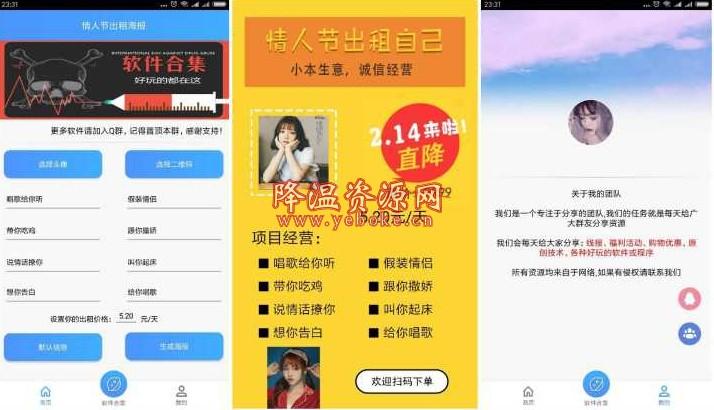 情人节出租海报制作工具 Android 第1张