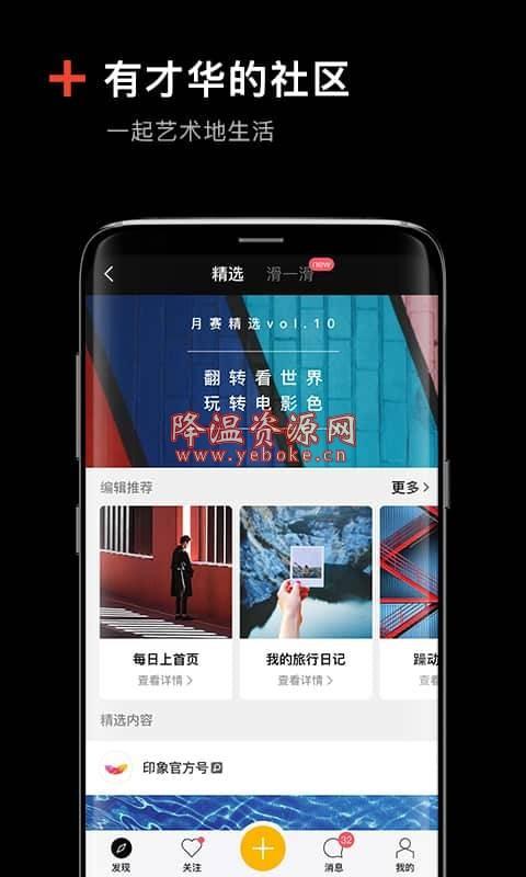 印象app 破解版 Android 第1张