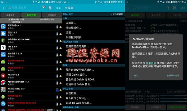 钛备份 v8.3.1 破解版 Android 第1张