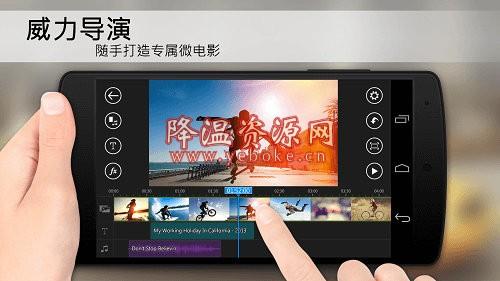 威力导演 v5.2.0 破解版 Android 第1张