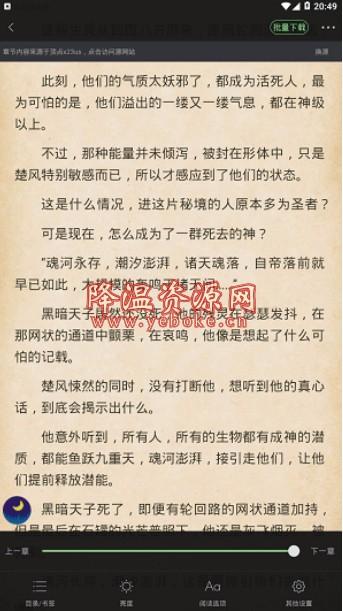 搜书王 v4.1.1 去广告版 Android 第1张