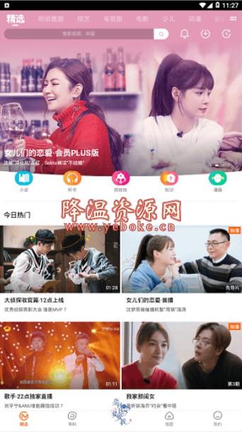 芒果TV v6.2.0 破解版 Android 第1张