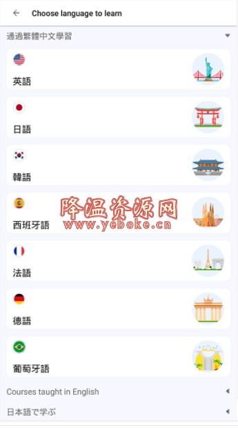 LingoDeer汉化版 v2.18.11 破解版 Android 第1张
