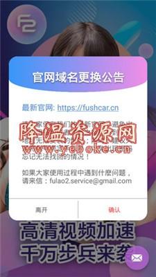 fulao2扶佬二 安卓苹果通用 Android 第1张