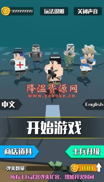 僵尸必须死 v1.1.2 中文破解版 Android 第1张