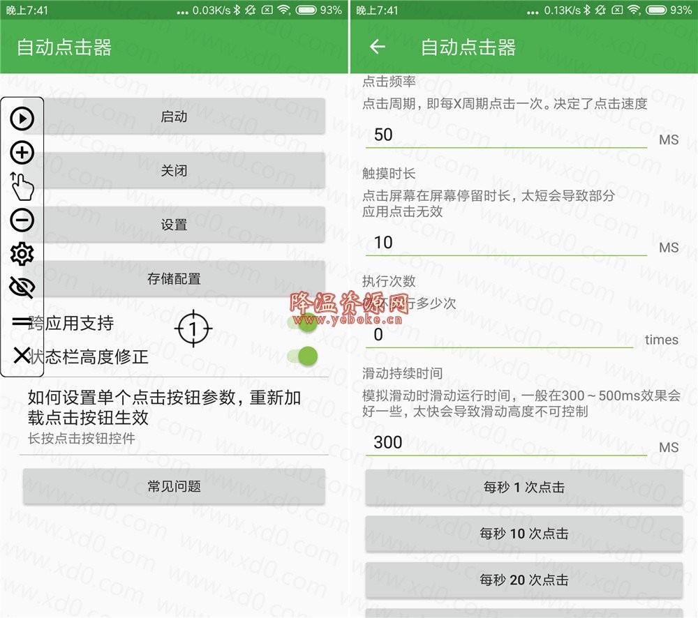 安卓免root自动点击器 Android 第1张