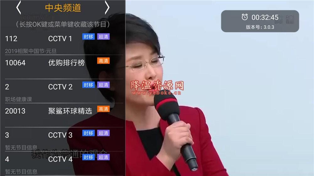 安卓HDP直播 v3.0.3 破解版 Android 第1张