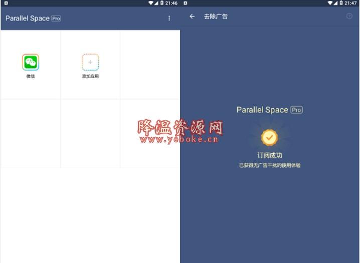 LBE平行空间 v4.0 破解版 Android 第1张