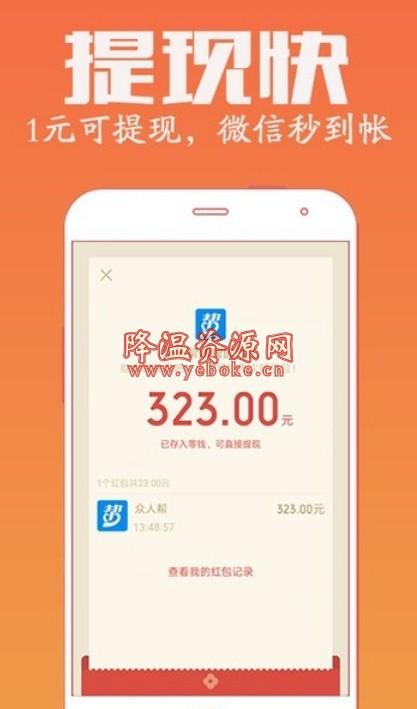 众人帮兼职软件 可以赚钱的app Android 第1张