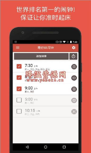 睡你妹闹钟 Alarmy v4.5.1 破解版 Android 第1张