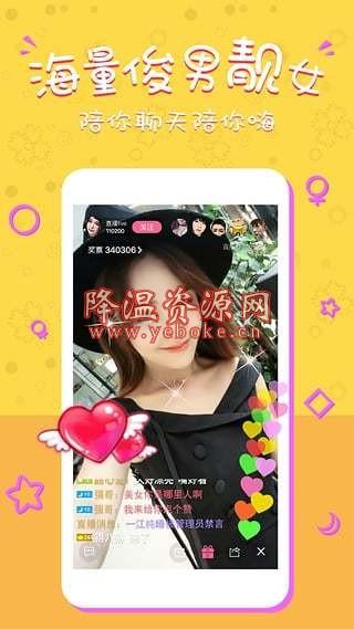 熊猫云直播 v8.0 破解版(兔兔) Android 第1张