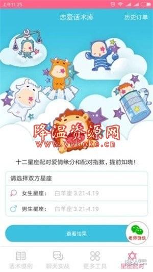 恋爱话术 v2.1.1 破解版 Android 第1张